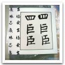 17-callligraphie-et-peintures-Chui-Wah-Lai.jpg